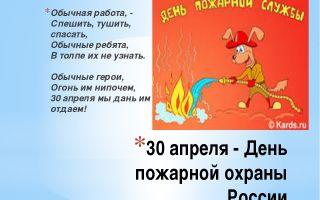 День пожарном охраны (30 апреля). сценарий внеклассного мероприятия