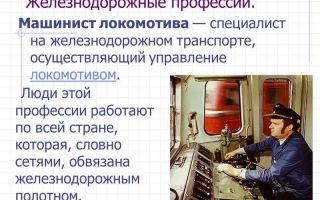 О профессии железнодорожник детям