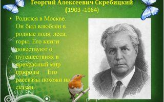 Георгий скребицкий. рассказы