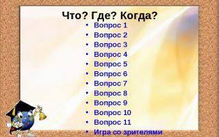 Игра «что? где? когда?», 3 класс. сценарий