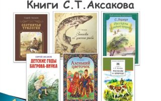 Рассказы сергея аксакова