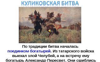 Рассказ о куликовской битве, 6 класс