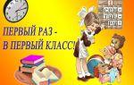 Внеклассное мероприятие на 1 сентября день знаний в 1 классе