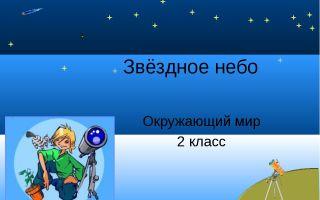 Конспект урока по окружающему миру, 2 класс. звездное небо. школа россии