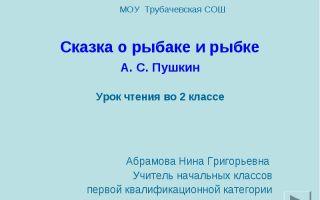 Урок литературного чтения. а. пушкин «сказка о рыбаке и рыбке», 2 класс