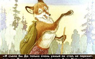 Сказка «лиса-нянька»