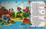 Сценарий сказки «теремок» для детей 5-6 лет в стихах