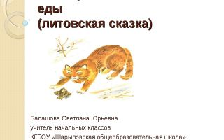 Сказка «почему кот моется после еды»