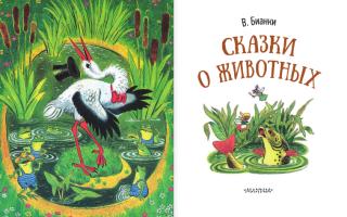 Бианки. рассказы и сказки о животных для детей. читать