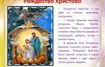 О празднике рождество христово для детей