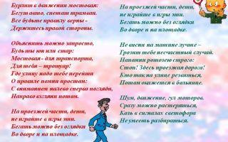 Стихи по пдд для детей дошкольников 5-7 лет