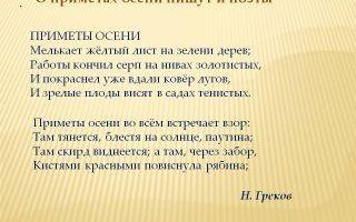 Николай греков «приметы осени»