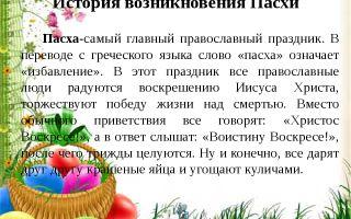 Рассказ о празднике пасха