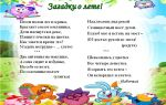 Летние загадки с ответами про лето для детей