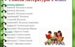 Что читать детям летом после 2 класса