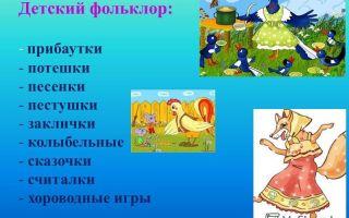 Народный фольклор для детей 3-4 лет