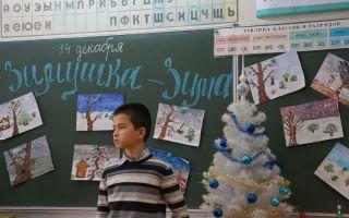 Внеклассное мероприятие на тему: зима, 2 класс