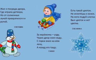 Стихи и загадки о зиме для детей 4-5 лет