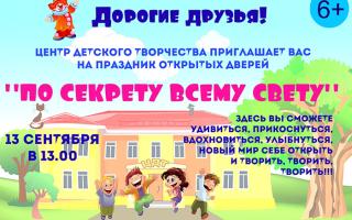 День открытых дверей в центре детского творчества. сценарий