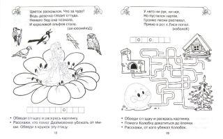 Загадки раскраски по сказкам для детей 5-7 лет с ответами
