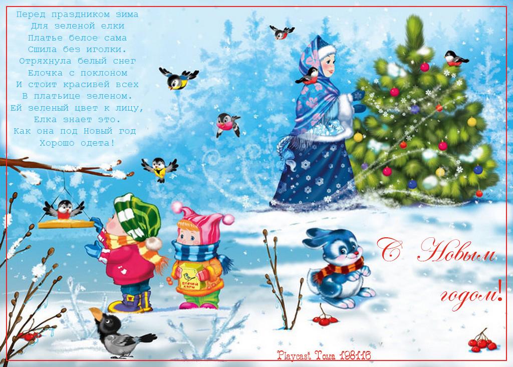 Зима картинки со стихами для детского сада