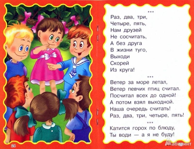 Считалки детские с картинками