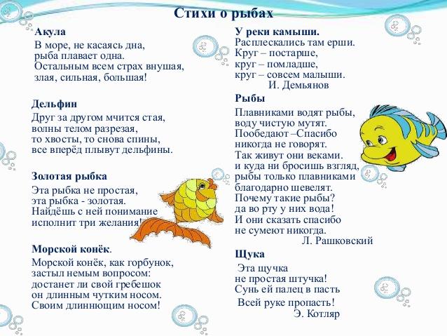 Стихи про рыбу прикольные