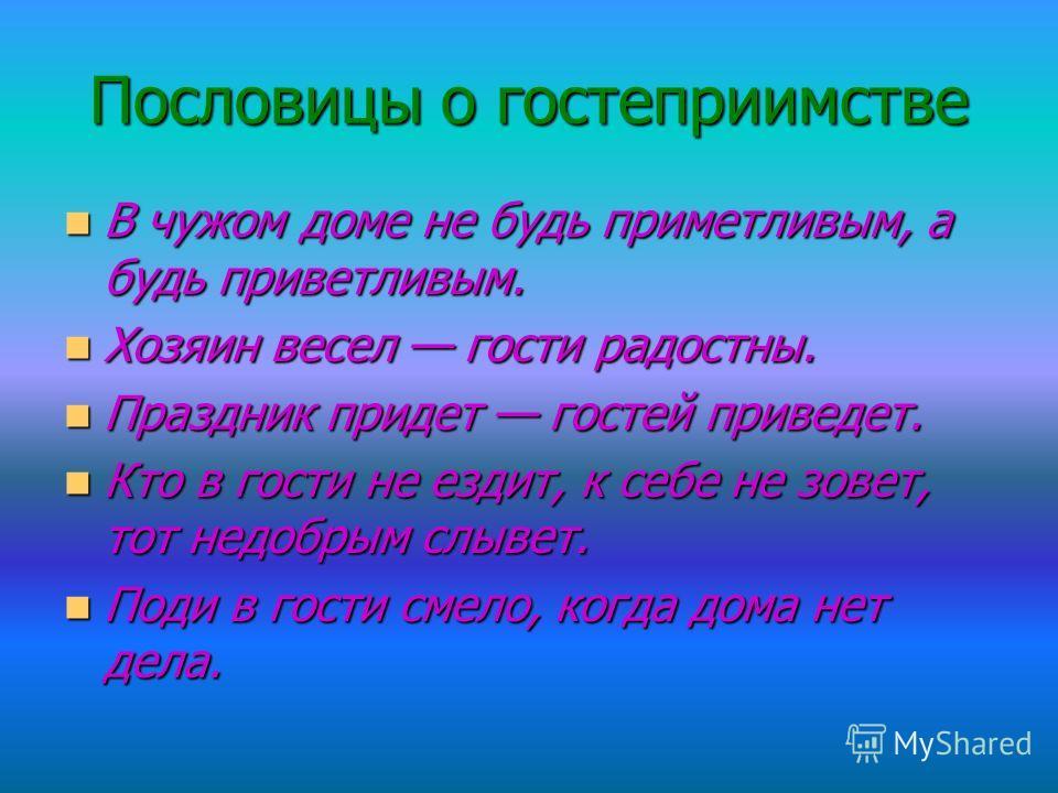 53 мудрых кавказских пицы