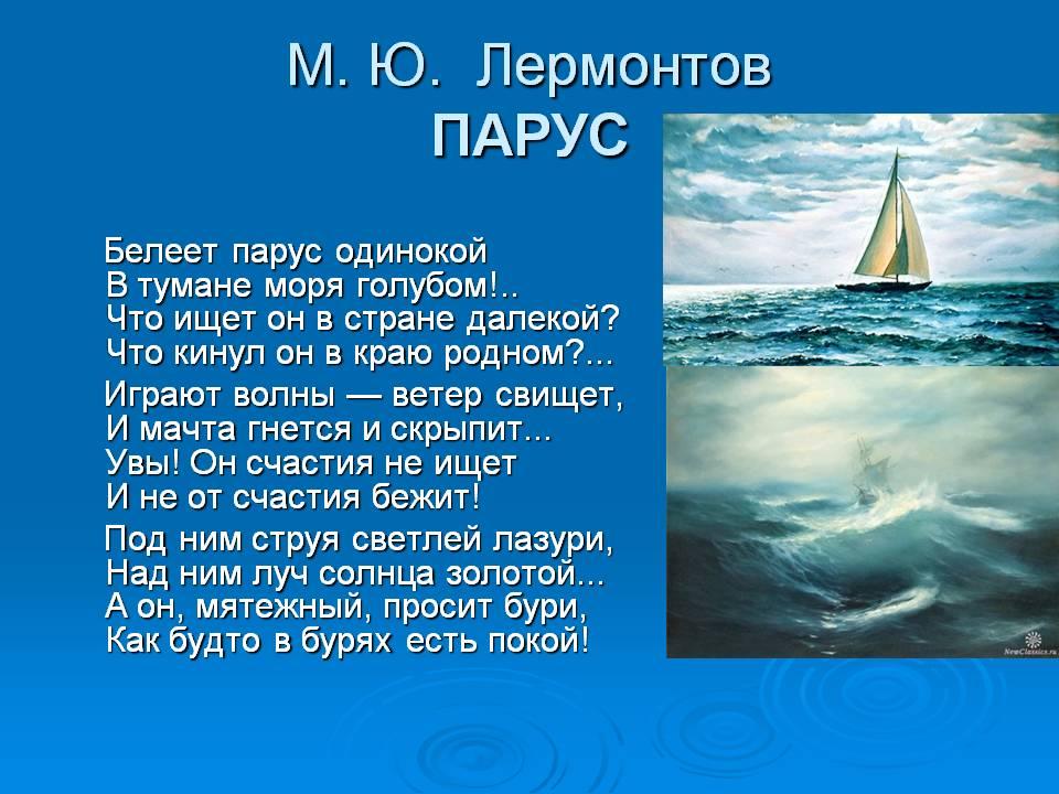Лермонтов стихотворение парус в картинках двух утонувших