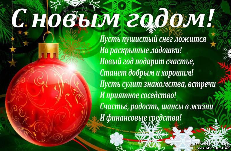 Написанные поздравления с новым годом