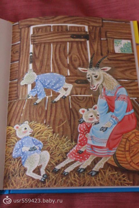 легко, картинка избушка козы в лесу настройке размещении